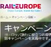 レイルヨーロッパの最新クーポン(キャンペーンコード)情報【2018年10月版】