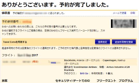 スカンジナビア航空:SAS 航空券 予約