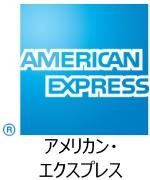 アメリカンエクスプレス AMEX American Express エクスペディア クーポン