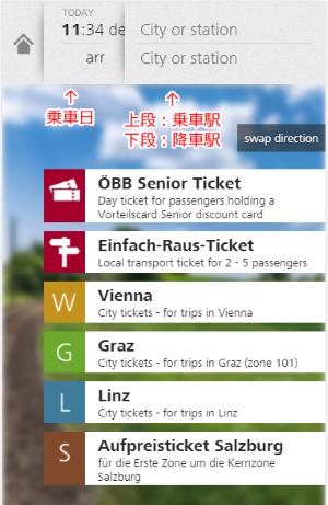 オーストリア連邦鉄道 OBB チケット 予約 オンライン