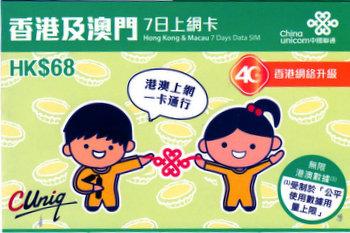 香港 プリペイドSIM