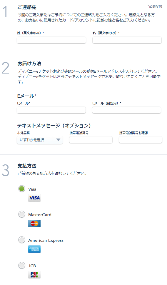 香港ディズニーランド チケット パスポート 割引 予約