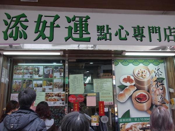 香港 飲茶 点心 お勧め 一点心