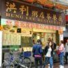 【香港】朝食にお勧め!豊富なローカル料理が楽しめる「洪利粥店茶餐廳」
