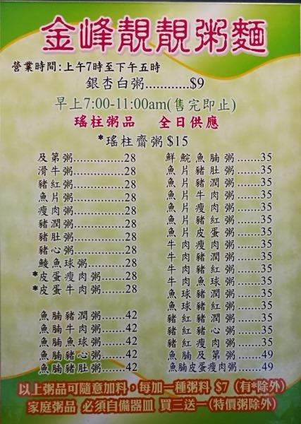 香港 お勧め お粥  金峰靚靚粥麺