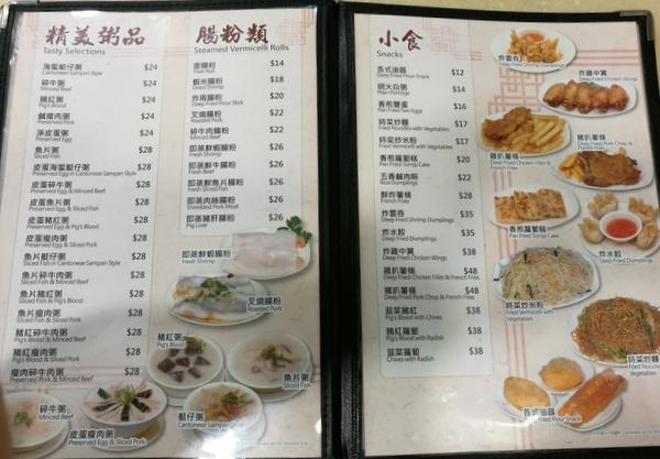 香港 朝食 お勧め お粥 洪利粥店茶餐廳