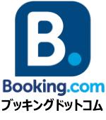 Booking.com ブッキングドットコム ホテル 予約