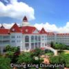 香港ディズニーランド・公式ホテルのお得な予約 比較調査