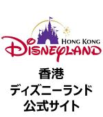 香港ディズニーランド 公式サイト