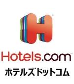 hotels.com ホテルズドットコム ホテル 予約