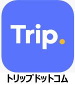 trip.com トリップドットコム ホテル 予約