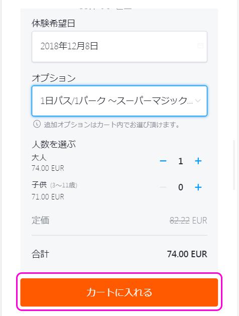 パリ ディズニーランド チケット 割引 予約