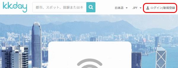 kkday 台湾 上海 シンガポール 現地ツアー 割引 予約