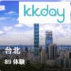 「kkday」 使い方・評判・クーポン 徹底ガイド – 香港/台湾のツアー格安予約