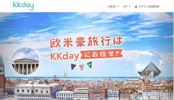 kkday 台湾 香港 シンガポール 現地ツアー 割引 予約