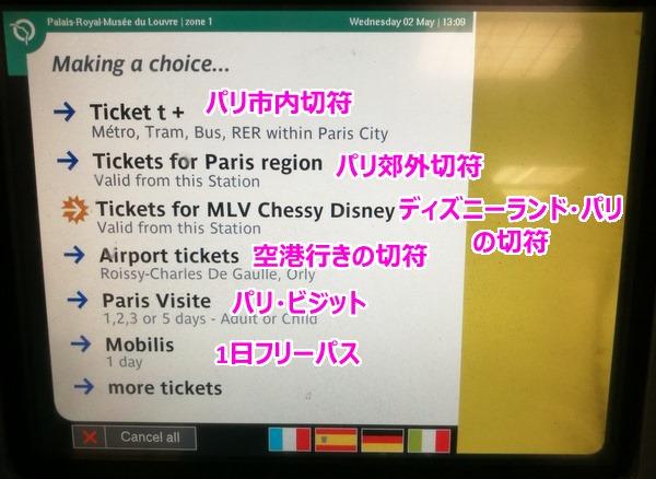 パリ TGV RER メトロ 切符 券売機
