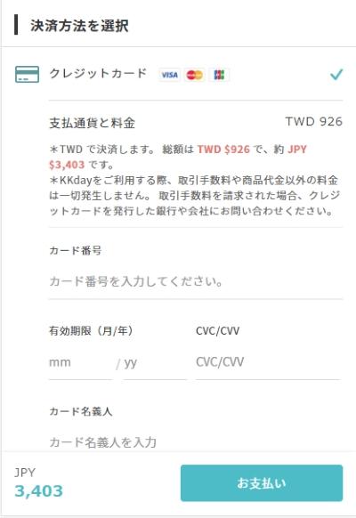 ゴンピン360 NGONG PING360 昂坪360 チケット