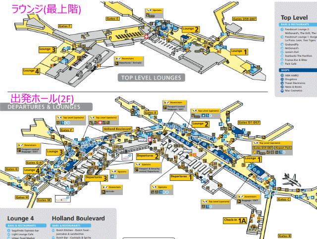 スキポール空港 地図 構内マップ