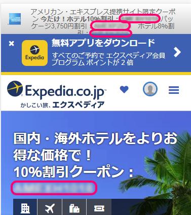 expedia エクスペディア ホテル 予約 クーポン
