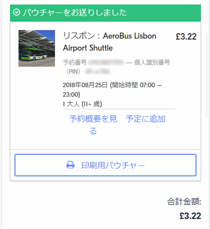 GetYourGuide 予約 クーポン プロモーション