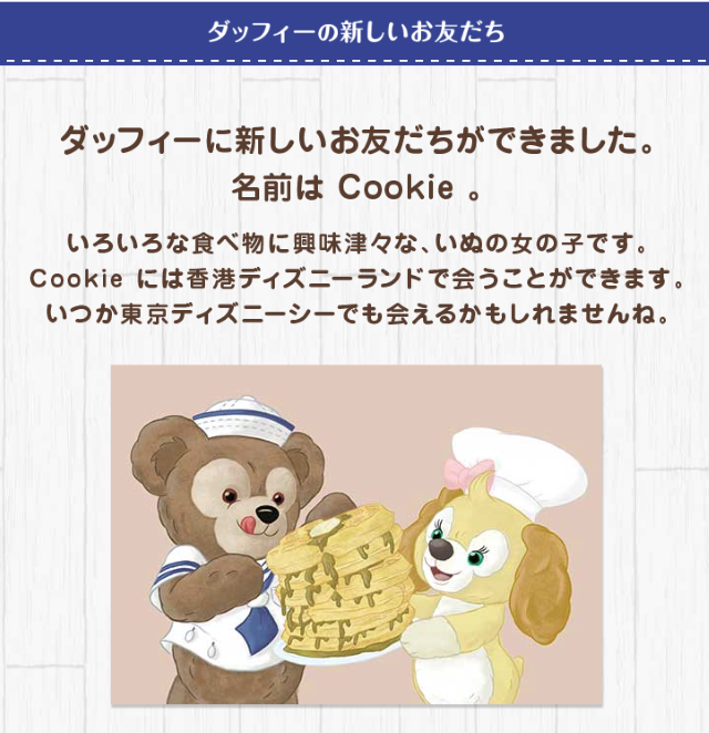 香港ディズニーランド クッキー 新キャラクター
