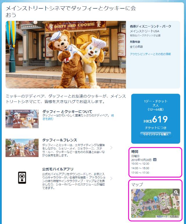 香港ディズニーランド ダッフィー クッキー キャラクター・グリーティング