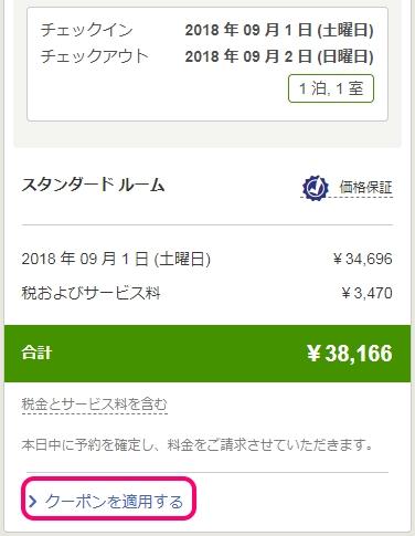hotels.com ホテルズドットコム ホテル 予約 割引 クーポン