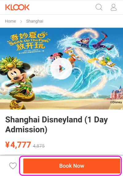 上海 ディズニー ディズニーランド チケット パスポート 予約