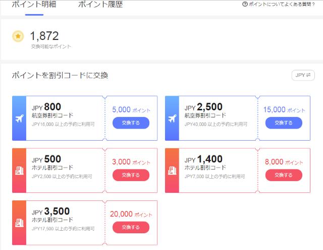 trip.com トリップドットコム ホテル 予約 割引 クーポン