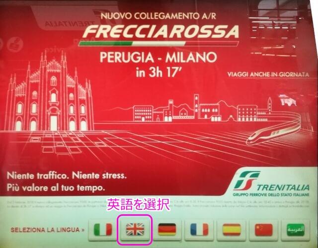 イタリア 鉄道 トレニタリア 切符 チケット 自動券売機 列車 買い方