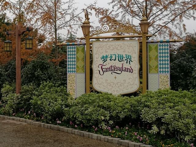 ファンタジーランド Fantasyland