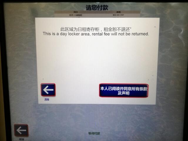 上海ディズニーランド ロッカー