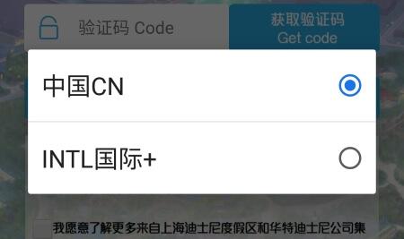 上海ディズニーランド Wifi